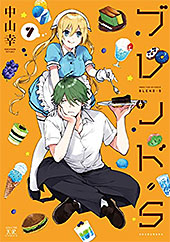 <ブレンド・S 7巻 (まんがタイムKRコミックス)>