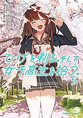 <ひげを剃る。そして女子高生を拾う。 (5) (角川コミックス・エース)>