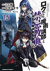<ロクでなし魔術講師と禁忌教典(15) (角川コミックス・エース)>