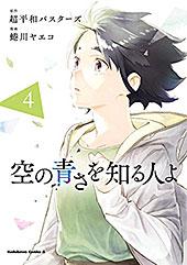 <空の青さを知る人よ(4) (角川コミックス・エース)>