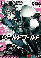 <リビルドワールド 4 (電撃コミックスNEXT)>
