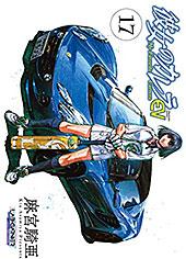 <彼女のカレラEV (17) (リイドカフェコミックス)>