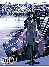 <彼女のカレラGT3 (3) (リイドカフェコミックス)>