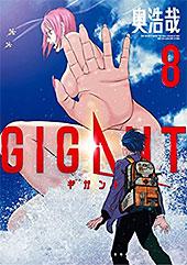 <GIGANT(8) (ビッグコミックス)>