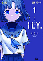 <ILY. 1巻 (FUZコミックス)>