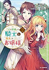 <【電子版限定特典付き】『王の菜園』の騎士と、『野菜』のお嬢様2 (HJコミックス)>