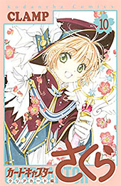 <カードキャプターさくら クリアカード編(10) (なかよしコミックス)>