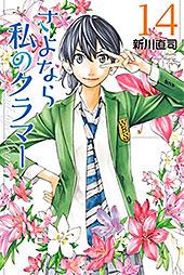 <さよなら私のクラマー(14) (月刊少年マガジンコミックス)>