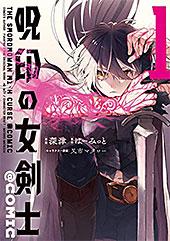 <呪印の女剣士@COMIC 第1巻 (コロナ・コミックス)>