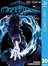<僕のヒーローアカデミア 30 (ジャンプコミックスDIGITAL)>