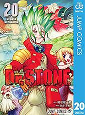 <Dr.STONE 20 (ジャンプコミックスDIGITAL)>
