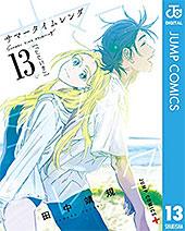 <サマータイムレンダ 13 (ジャンプコミックスDIGITAL)>