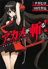 <アカメが斬る! 1巻 (デジタル版ガンガンコミックスJOKER)>