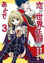 <恋は世界征服のあとで(3) (月刊少年マガジンコミックス)>