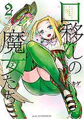 <口移しの魔女たち(2) (アフタヌーンコミックス)>