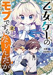 <乙女ゲーのモブですらないんだが 2巻 (デジタル版ガンガンコミックスUP!)>