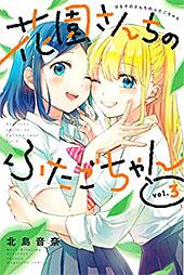 <花園さんちのふたごちゃん(3) (週刊少年マガジンコミックス)>