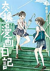 <交換漫画日記(2) (マガジンポケットコミックス)>