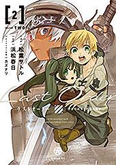 <ラストオーダー(2) (シリウスコミックス)>