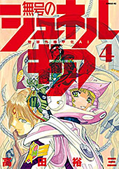 <無号のシュネルギア(4) (シリウスコミックス)>
