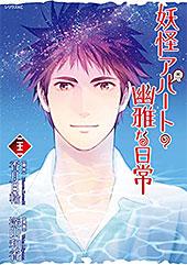 <妖怪アパートの幽雅な日常(22) (シリウスコミックス)>
