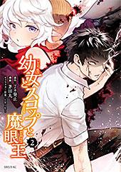 <幼女とスコップと魔眼王(2) (シリウスコミックス)>