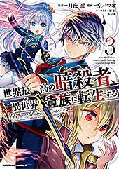 <世界最高の暗殺者、異世界貴族に転生する (3) (角川コミックス・エース)>