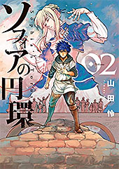 <ソフィアの円環 2巻 (ブレイドコミックス)>