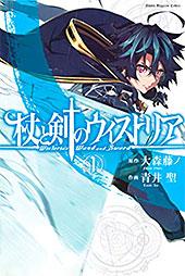 <杖と剣のウィストリア(1) (マガジンポケットコミックス)>