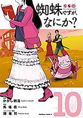 <蜘蛛ですが、なにか?(10) (角川コミックス・エース)>