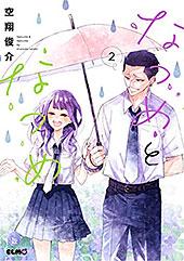 <なつめとなつめ 2 (コミックELMO)>