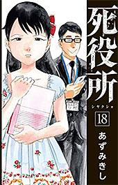 <死役所 18巻【電子特典付き】: バンチコミックス>
