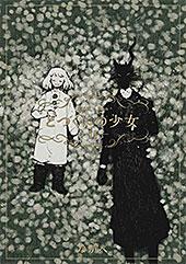 <とつくにの少女 11巻 (ブレイドコミックス)>