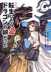 <転生したらドラゴンの卵だった ~イバラのドラゴンロード【コミック版】 4 (アース・スターコミックス)>