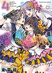 <はめドル!(4) (ヤングキングコミックス)>