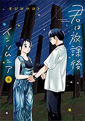 <君は放課後インソムニア(6) (ビッグコミックス)>