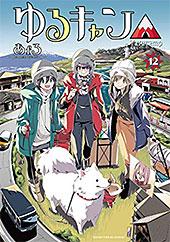 <ゆるキャン△ 12巻 (まんがタイムKRコミックス)>