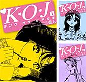 <K・O・Jキングオブ女子校生 (全8巻)>