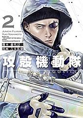<攻殻機動隊 THE HUMAN ALGORITHM(2) (コミックDAYSコミックス)>