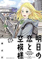 <明日の恋と空模様(2) (ヒーローズコミックス ふらっと)>