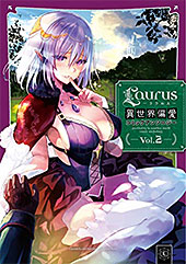 <Laurus(ラウルス)異世界偏愛コミックアンソロジー Vol.2 (コロナ・コミックス)>