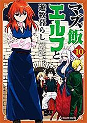 <マズ飯エルフと遊牧暮らし(10) (少年マガジンエッジコミックス)>