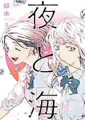 <夜と海 3巻 (ラバココミックス)>