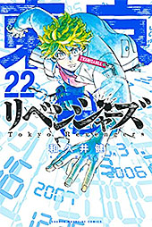 <東京卍リベンジャーズ(22) (週刊少年マガジンコミックス)>