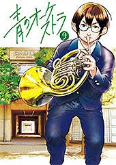 <青のオーケストラ(9) (裏少年サンデーコミックス)>