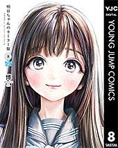 <明日ちゃんのセーラー服 8 (ヤングジャンプコミックスDIGITAL)>