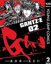 <GANTZ:E 2 (ヤングジャンプコミックスDIGITAL)>