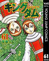 <キングダム 61 (ヤングジャンプコミックスDIGITAL)>