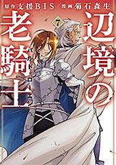 <辺境の老騎士 バルド・ローエン(7) (ヤングマガジンコミックス)>