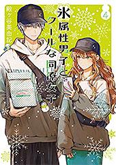 <氷属性男子とクールな同僚女子 4巻 (デジタル版ガンガンコミックスpixiv)>